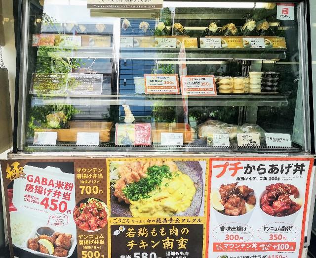 東京都・秋葉原「おむすびのGABA 秋葉原店」テイクアウトショーケース