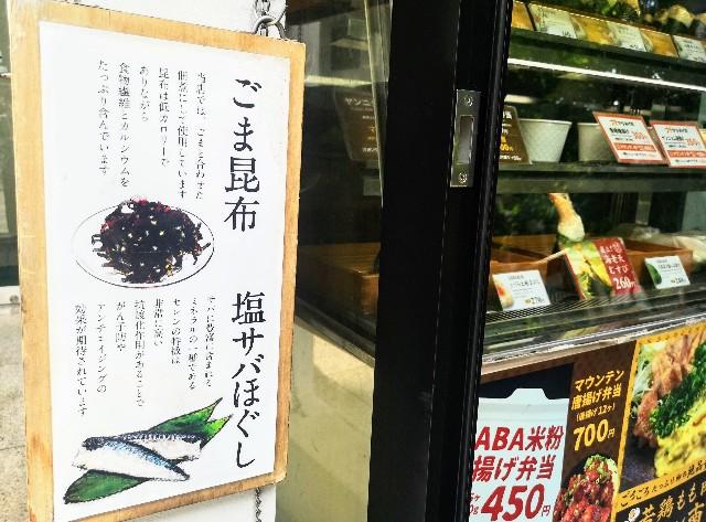 東京都・秋葉原「おむすびのGABA 秋葉原店」ショーケース2