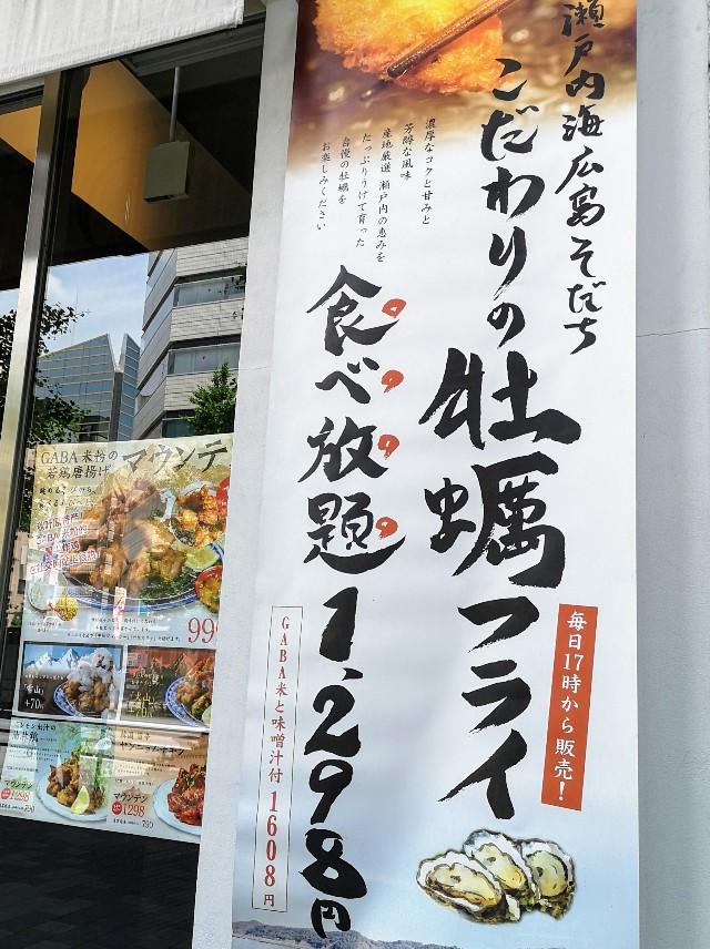 東京都・秋葉原「おむすびのGABA 秋葉原店」牡蠣フライ食べ放題定食(看板)