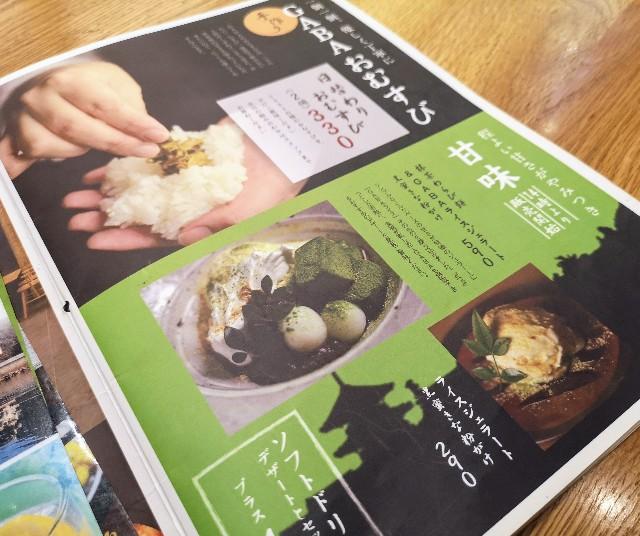 東京都・秋葉原「おむすびのGABA 秋葉原店」甘味メニュー