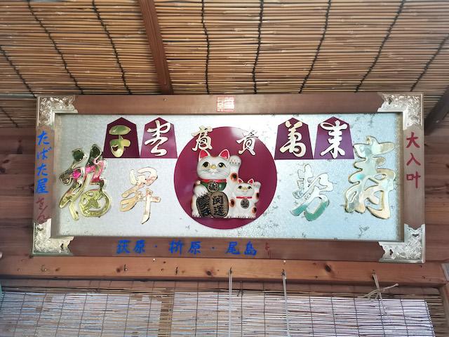 いながきの駄菓子屋探訪46埼玉県白岡市たばたや2