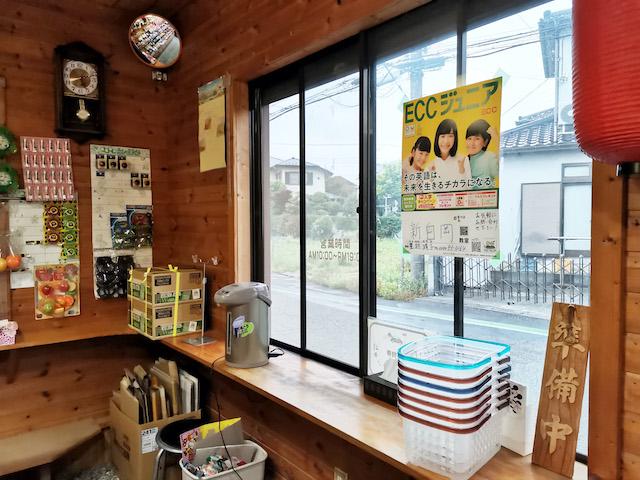 いながきの駄菓子屋探訪46埼玉県白岡市たばたや7