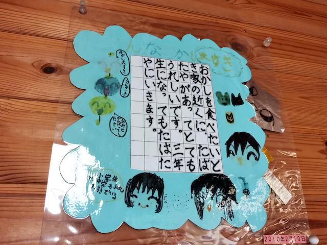 いながきの駄菓子屋探訪46埼玉県白岡市たばたや9