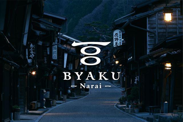 奈良井宿の魅力を味わう新しい宿「BYAKU Narai<ビャクナライ>」8月オープン