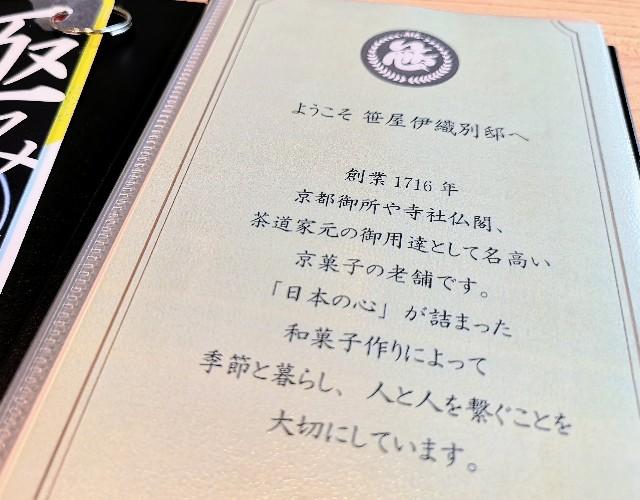 京都府・カフェ「笹屋伊織 別邸」メニュー