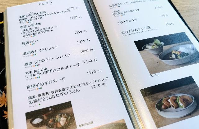 京都府・カフェ「笹屋伊織 別邸」お食事メニュー