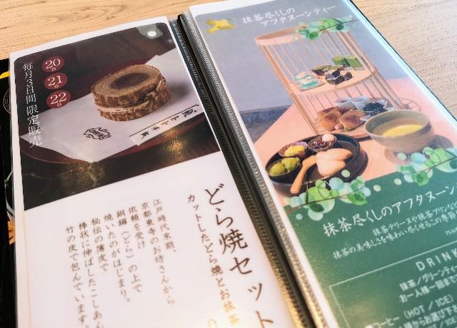 京都府・カフェ「笹屋伊織 別邸」スイーツメニュー