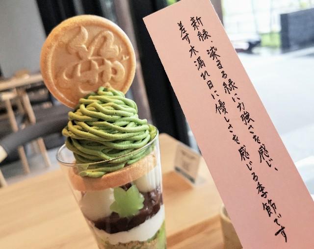 京都府・カフェ「笹屋伊織 別邸」季節のお手紙と抹茶パフェ