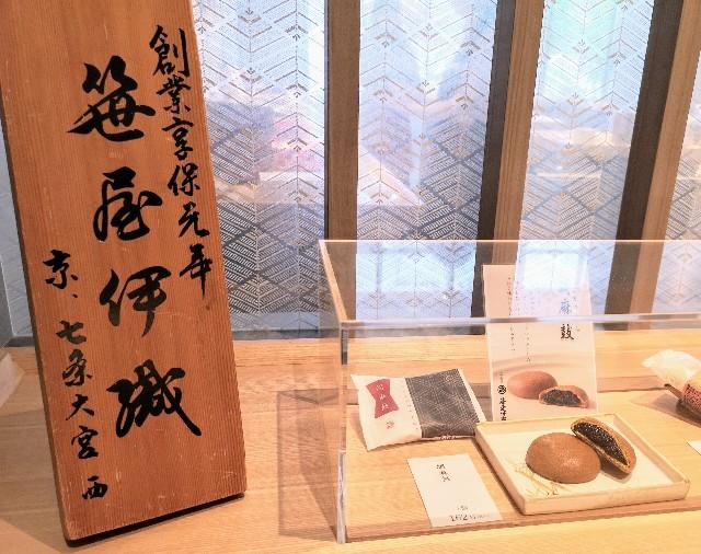 京都府・「笹屋伊織 」標識