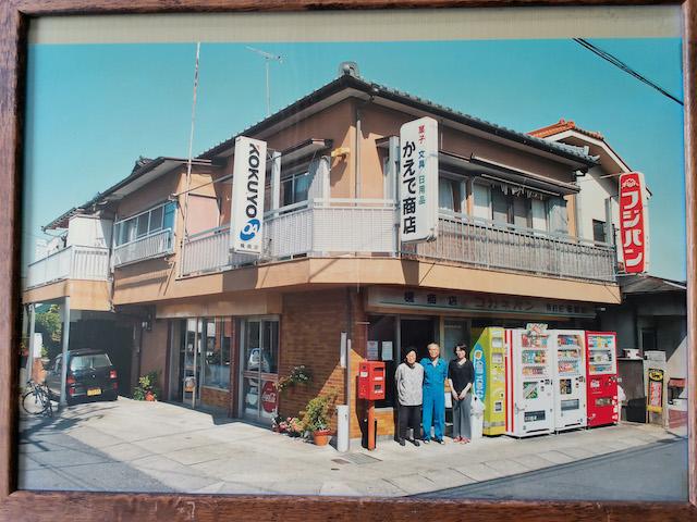 いながきの駄菓子屋探訪48岐阜県土岐市かえで商店9