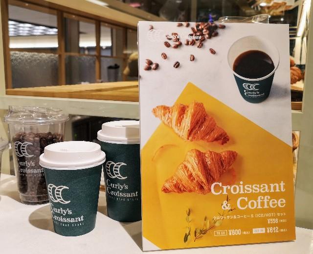 東京都・東京駅「Curly's Croissant TOKYO BAKE STAND 」ポップ