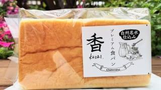 東京都・吉祥寺「Chateraise PREMIUM YATSUDOKI 吉祥寺」シャトレーゼのプレミアム食パン 香