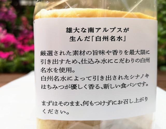 東京都・吉祥寺「Chateraise PREMIUM YATSUDOKI 吉祥寺」シャトレーゼのプレミアム食パン 香(ラベル)