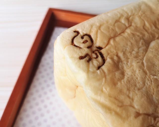 東京都・吉祥寺「Chateraise PREMIUM YATSUDOKI 吉祥寺」シャトレーゼのプレミアム食パン 香(白洲印)