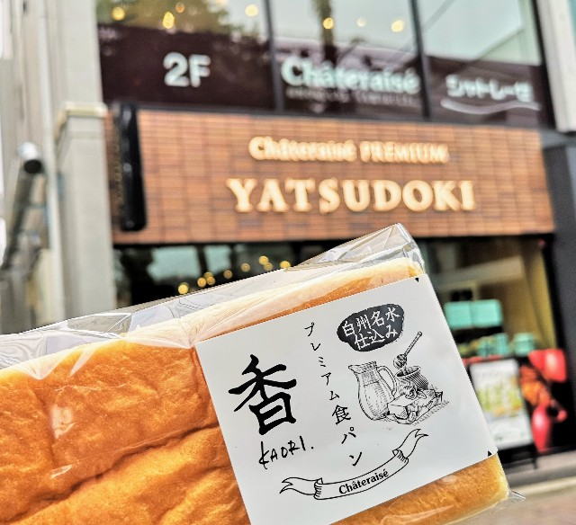 東京都・吉祥寺「Chateraise PREMIUM YATSUDOKI 吉祥寺」外観とシャトレーゼのプレミアム食パン 香