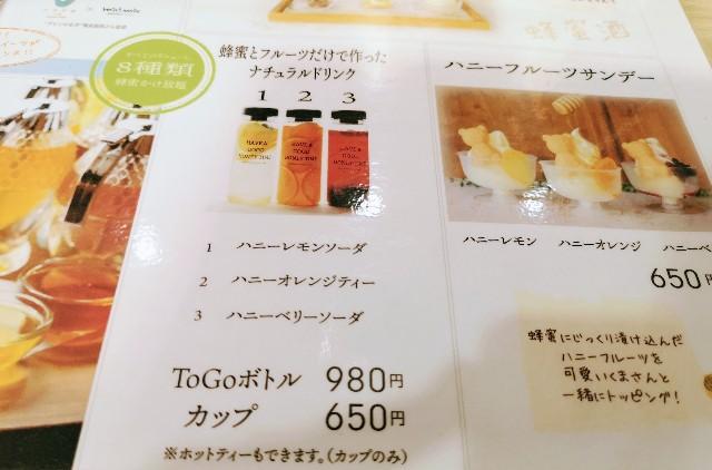 京都府・蜂蜜専門店「ミールミィ三条本店」カフェメニュー