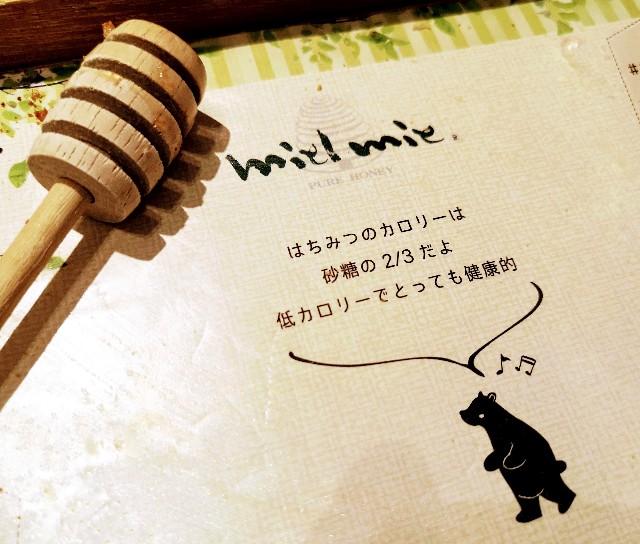 京都府・蜂蜜専門店「ミールミィ三条本店」13種類の蜂蜜食べ比べ ミールミィの贅沢ハニートースト(食べた後に出てくるトレーのマット)