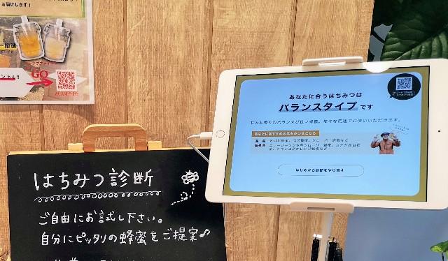 京都府・蜂蜜専門店「ミールミィ三条本店」蜂蜜診断