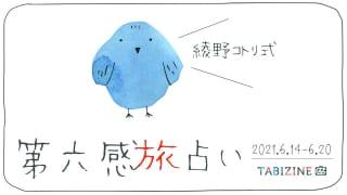 綾野コトリ式第六感旅占い2106140620