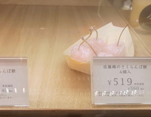 東京都・吉祥寺「Chateraise PREMIUM YATSUDOKI吉祥寺」さくらんぼフェスタ(佐藤錦のさくらんぼ餅)