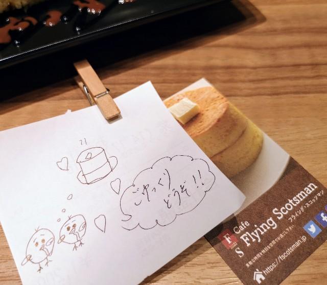 東京都・「フライング・スコッツマン 御徒町店」伝票の裏のイラスト