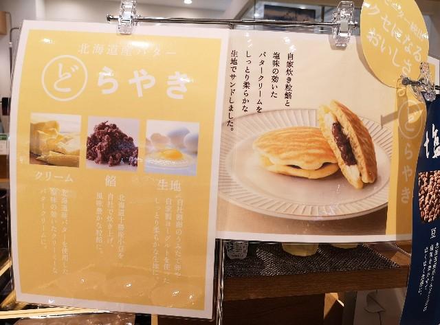 東京都・「シャトレーゼ ヨークフーズ新宿富久店」北海道産バターどらやきのポップ