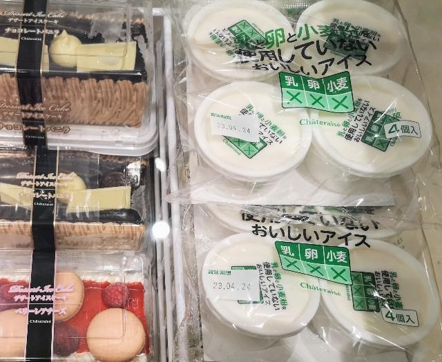 東京都・「シャトレーゼ ヨークフーズ新宿富久店」卵・乳・小麦不使用アイス