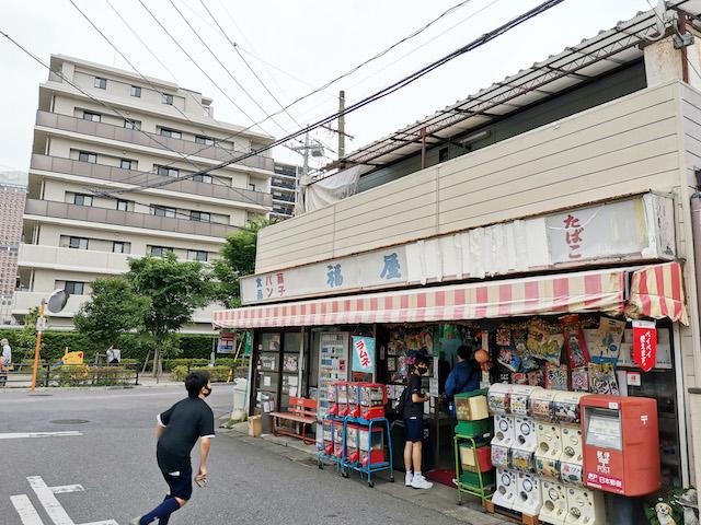 いながきの駄菓子屋探訪50埼玉県さいたま市福屋2