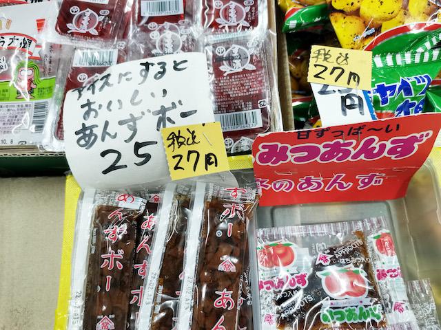 いながきの駄菓子屋探訪50埼玉県さいたま市福屋7