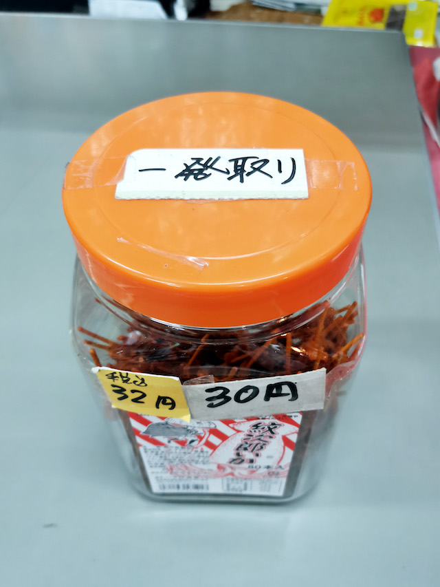いながきの駄菓子屋探訪50埼玉県さいたま市福屋11
