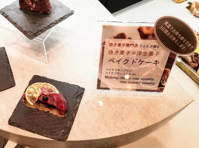 東京都・「TiMi 渋谷東急フードショー店」ベイクドケーキ
