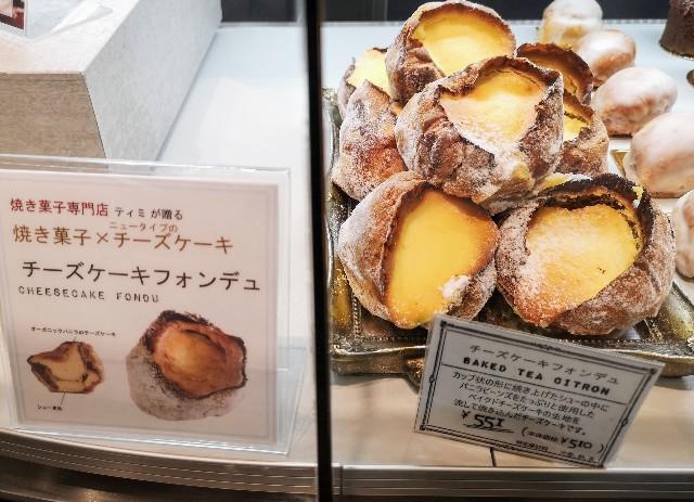 東京都・「TiMi 渋谷東急フードショー店」チーズケーキフォンデュ