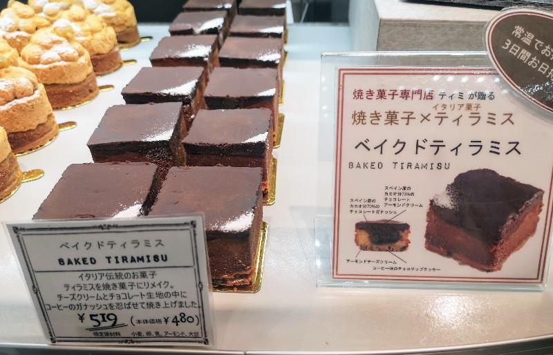 東京都・「TiMi 渋谷東急フードショー店」ベイクドティラミス