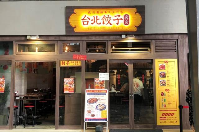 台北餃子「次次」外観