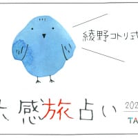 綾野コトリ式第六感旅占い202106280704