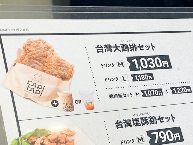 大サイスのジーパイとMサイズのドリンクのセット(税抜1,030円)を注文