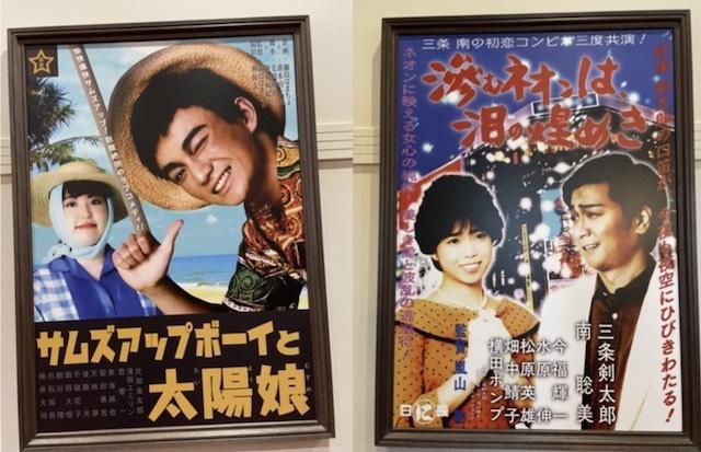 西武園ゆうえんち9夕陽館ポスター