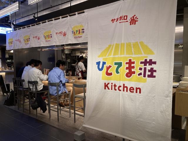 サッポロ一番 ひとてま荘Kitchen店舗