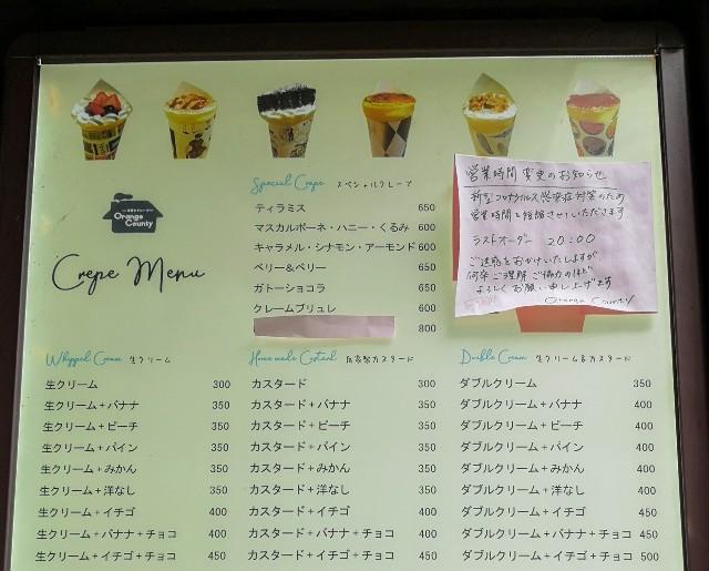 東京都祖師ヶ谷大蔵・手作りクレープのお店「ORANGE COUNTY」メニュー