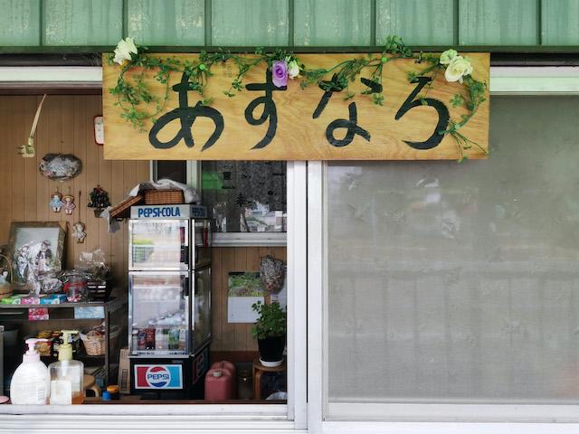 宮永篤史の駄菓子屋探訪2群馬県太田市あすなろ3