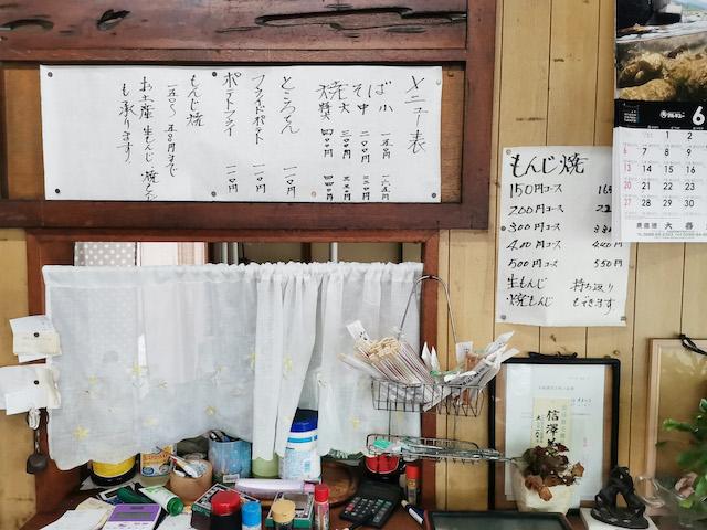 宮永篤史の駄菓子屋探訪2群馬県太田市あすなろ8