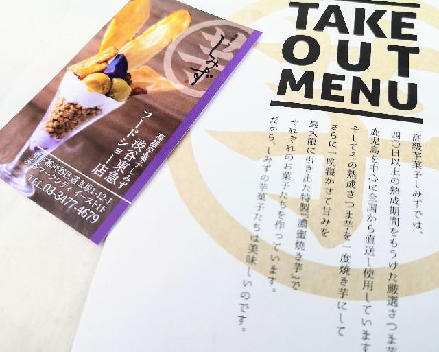 東京都・渋谷「高級芋菓子しみず 渋谷東急フードショー店」ショップカード