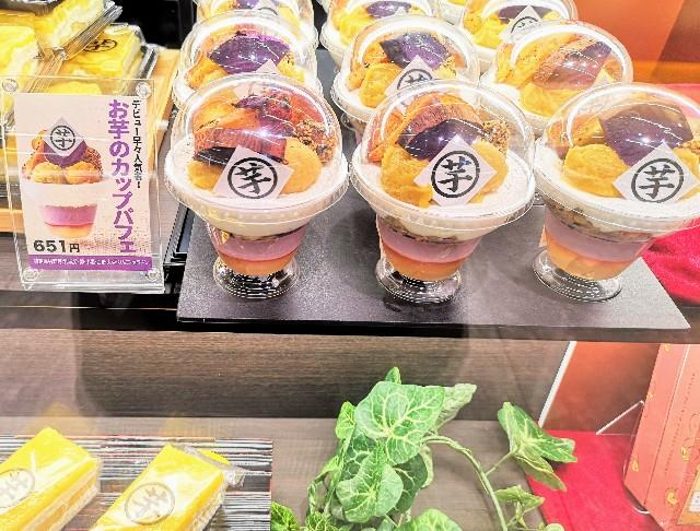 東京都・渋谷「高級芋菓子しみず 渋谷東急フードショー店」お芋のカップパフェ