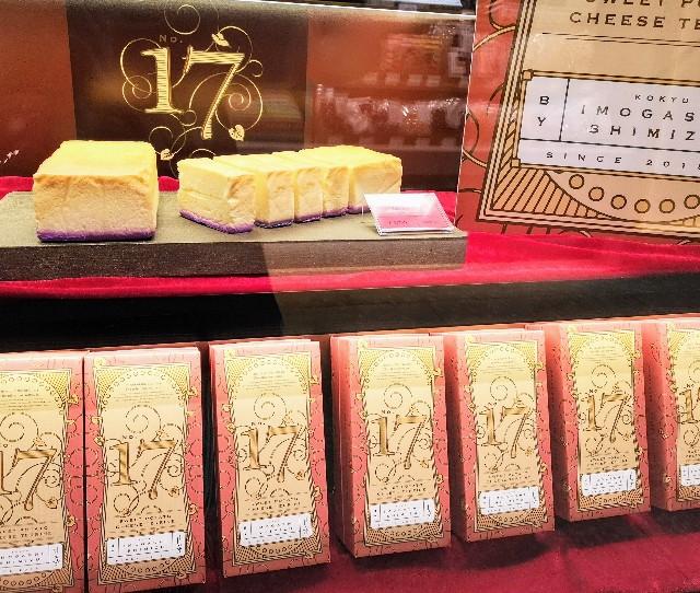 東京都・渋谷「高級芋菓子しみず」プロデュースの新ブランド「shimizu No.17」お芋のチーズテリーヌ