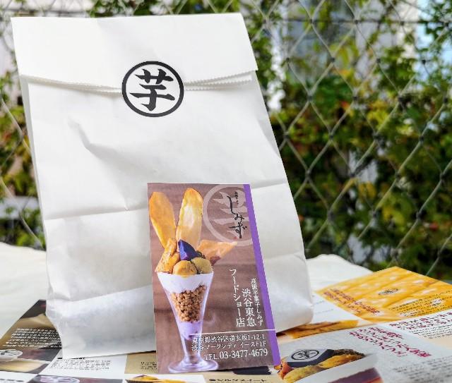 東京都・渋谷「高級芋菓子しみず 渋谷東急フードショー店」ショップカードに