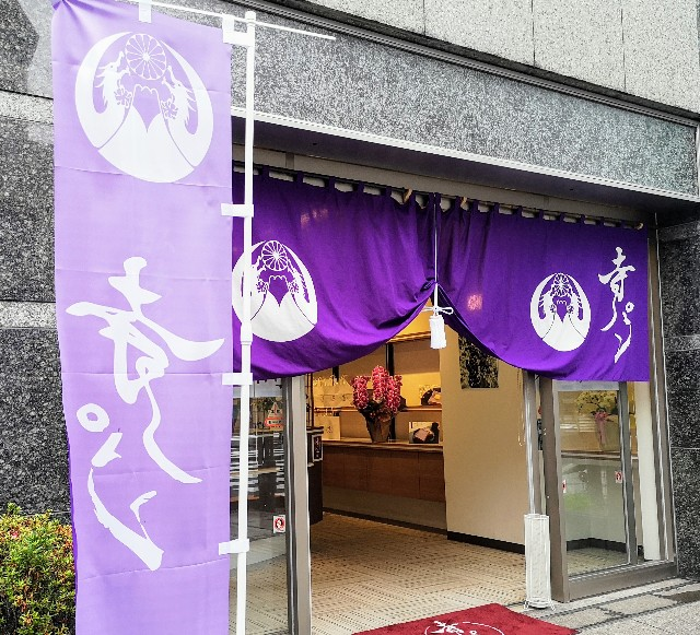東京都港区三田・「寺パン 弘法寺」外観