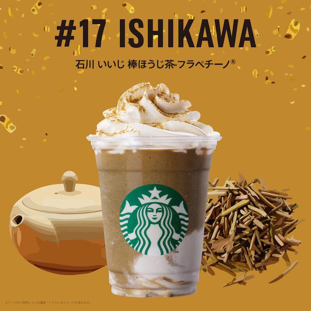 石川 いいじ 棒ほうじ茶 フラペチーノ®(石川県)