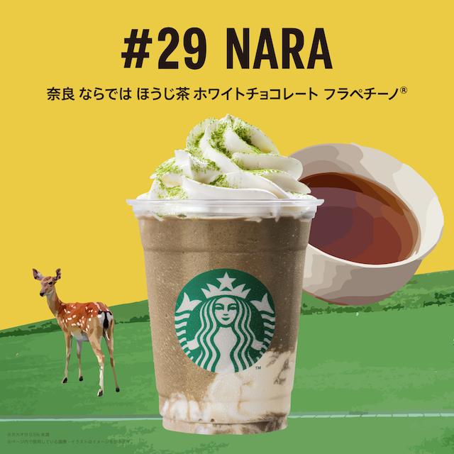 奈良 ならでは ほうじ茶 ホワイトチョコレート フラペチーノ®