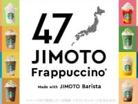 47JIMOTOフラペチーノ