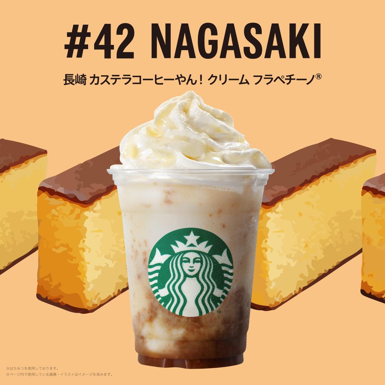 長崎 カステラコーヒーやん! クリーム フラペチーノ®